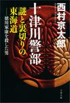 十津川警部 謎と裏切りの東海道 徳川家康を殺した男-電子書籍