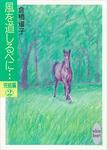 風を道しるべに…完結編(2)-電子書籍