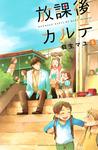 放課後カルテ(5)-電子書籍