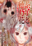 茶子と穂乃花~分裂細胞ナルキッソス~ 分冊版 / 1-電子書籍