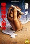 嫌煙権殺人事件-電子書籍