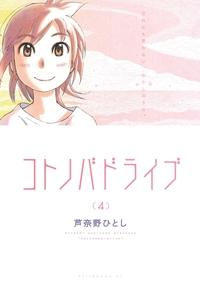 コトノバドライブ(4)
