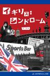 イギリス・シンドローム-電子書籍