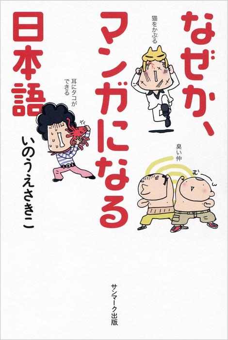 なぜか、マンガになる日本語拡大写真