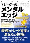 トレーダーのメンタルエッジ ──自分の性格に合うトレード手法の見つけ方-電子書籍
