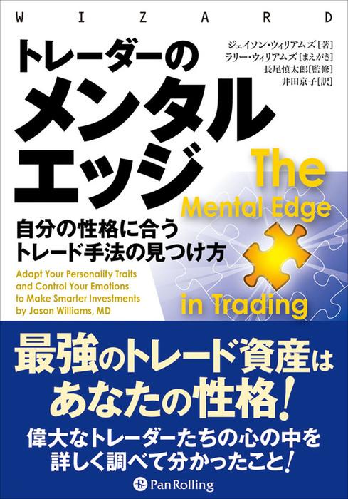 トレーダーのメンタルエッジ ──自分の性格に合うトレード手法の見つけ方-電子書籍-拡大画像