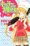キッチンのお姫さま(2)-電子書籍