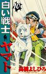 白い戦士ヤマト 第10巻-電子書籍