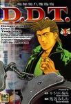 極秘潜入捜査官 D.D.T. 1-電子書籍