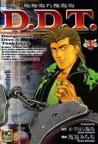 極秘潜入捜査官 D.D.T. 1