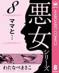 わたなべまさこ名作集 悪女シリーズ 8 ママと…-電子書籍