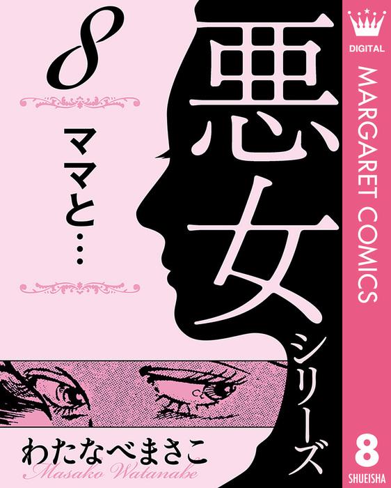 わたなべまさこ名作集 悪女シリーズ 8 ママと…-電子書籍-拡大画像