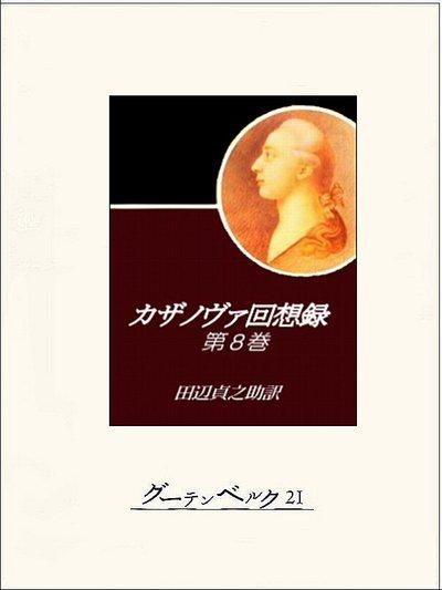 カザノヴァ回想録(第八巻)-電子書籍