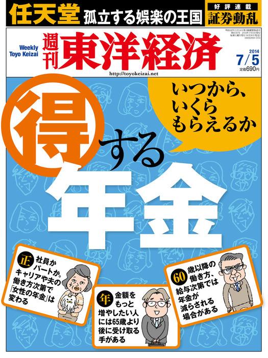 週刊東洋経済 2014年7月5日号-電子書籍-拡大画像
