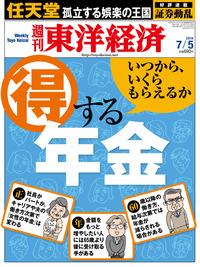 週刊東洋経済 2014年7月5日号