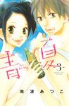 青Ao-Natsu夏(3)-電子書籍