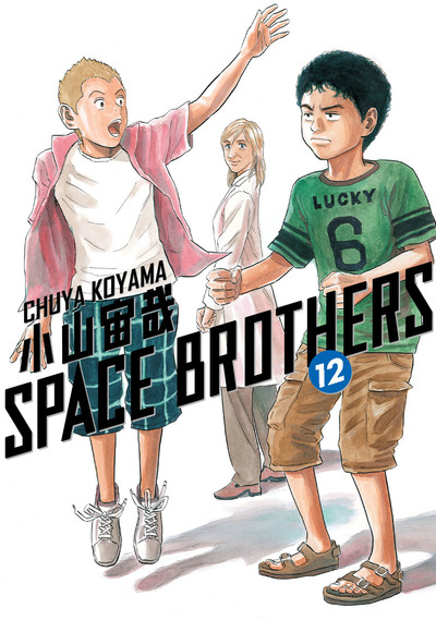 Space Brothers 12-電子書籍