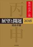 展望と開運2016 無料お試し版-電子書籍
