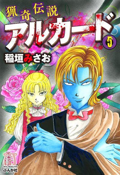 猟奇伝説アルカード5巻-電子書籍