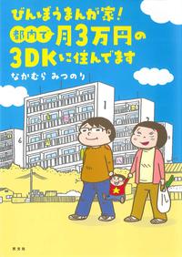 びんぼうまんが家!都内で月3万円の3DKに住んでます-電子書籍