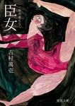 臣女(おみおんな)-電子書籍