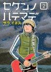 セケンノハテマデ(2)-電子書籍
