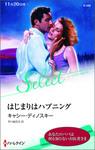 はじまりはハプニング【ハーレクイン・セレクト版】-電子書籍