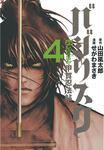 バジリスク~甲賀忍法帖~(4)-電子書籍