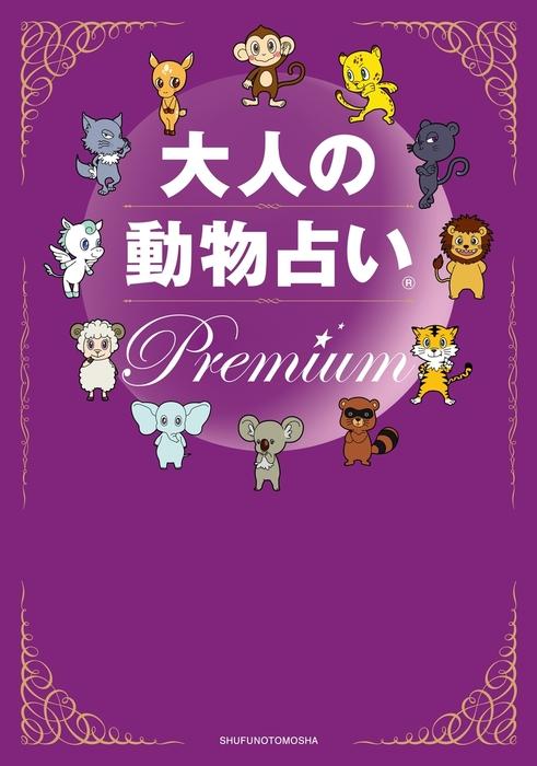 大人の動物占い Premium-電子書籍-拡大画像