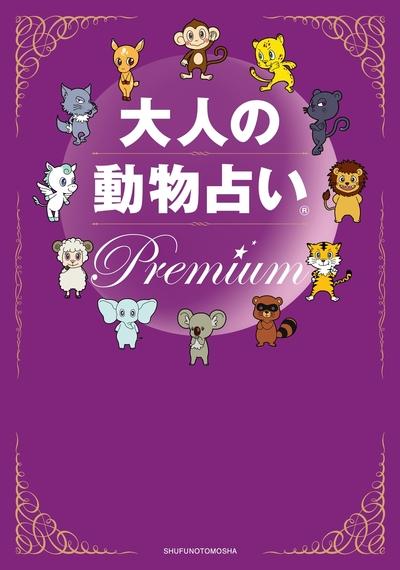 大人の動物占い Premium-電子書籍