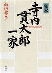 完本 寺内貫太郎一家-電子書籍