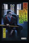 金田一耕助ファイル4 悪魔が来りて笛を吹く-電子書籍