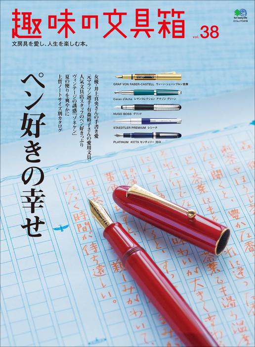 趣味の文具箱 Vol.38拡大写真