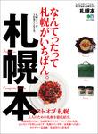 札幌本-電子書籍
