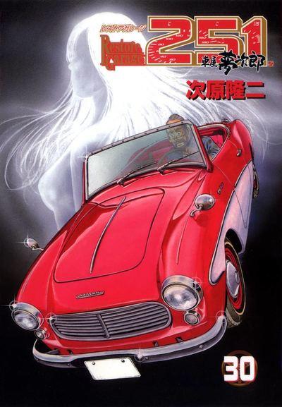 レストアガレージ251 30巻-電子書籍