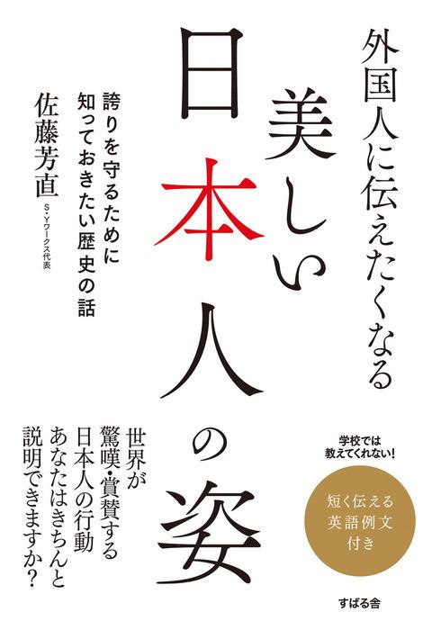 外国人に伝えたくなる 美しい日本人の姿-電子書籍-拡大画像
