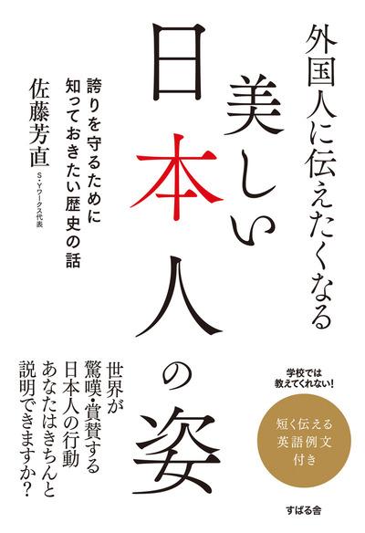 外国人に伝えたくなる 美しい日本人の姿-電子書籍