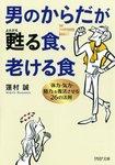 男のからだが甦る食、老ける食 「体力・気力・精力」を復活させる26の法則-電子書籍