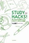STUDY HACKS! 楽しみながら効果が上がるスキルアップのコツと習慣-電子書籍