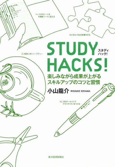 STUDY HACKS! 楽しみながら効果が上がるスキルアップのコツと習慣-電子書籍-拡大画像