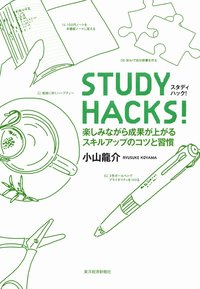 STUDY HACKS! 楽しみながら効果が上がるスキルアップのコツと習慣