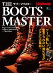 別冊Lightning Vol.112 THE BOOTS MASTER-電子書籍