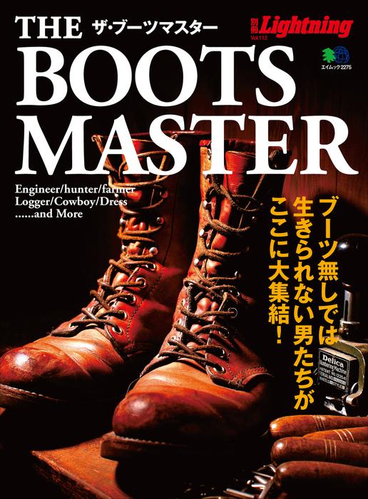 別冊Lightning Vol.112 THE BOOTS MASTER-電子書籍-拡大画像