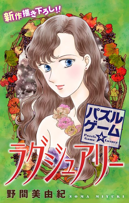 Love Silky パズルゲーム☆ラグジュアリー story17拡大写真