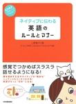 ネイティブに伝わる英語のルールとマナー ビジネスいらすとれいてっど-電子書籍