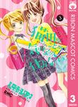 猫田のことが気になって仕方ない。 3-電子書籍