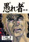 愚れ者 1-電子書籍