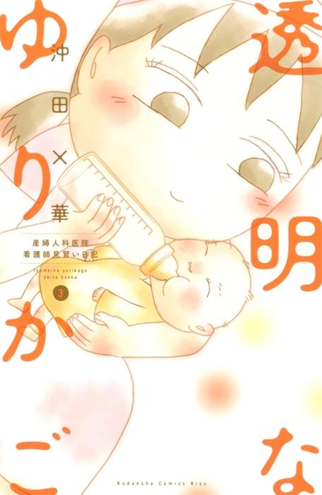 透明なゆりかご~産婦人科医院看護師見習い日記~(3)拡大写真