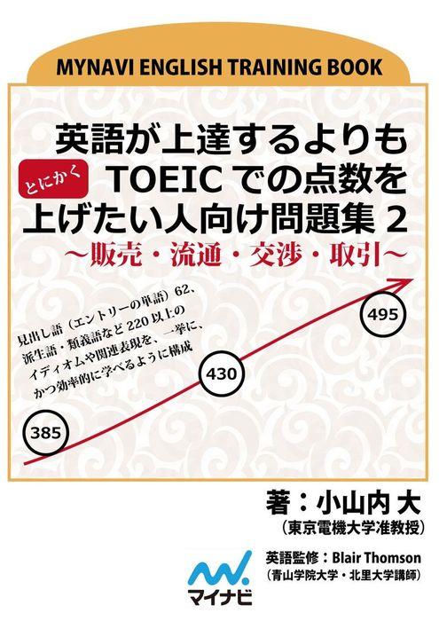 英語が上達するよりもとにかくTOEICでの点数を上げたい人向け問題集2 ~販売・流通・交渉・取引~拡大写真