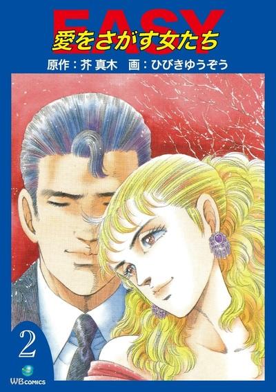 EASY愛をさがす女たち(2)-電子書籍